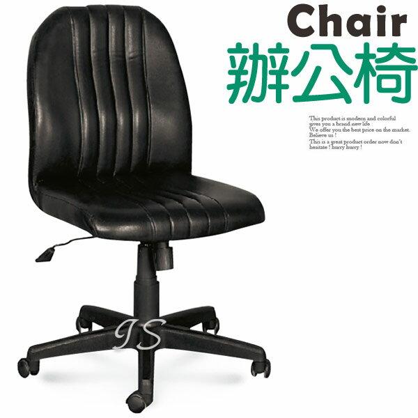 【 IS空間美學 】 實用升降中型無扶手辦公椅