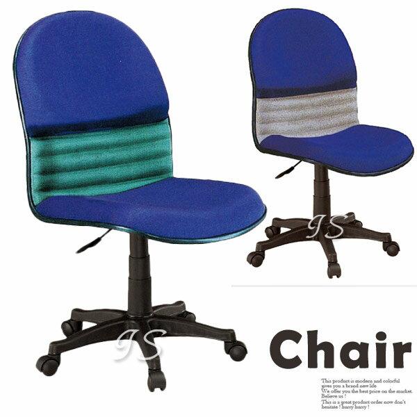 【 IS空間美學 】雙色無扶手辦公椅