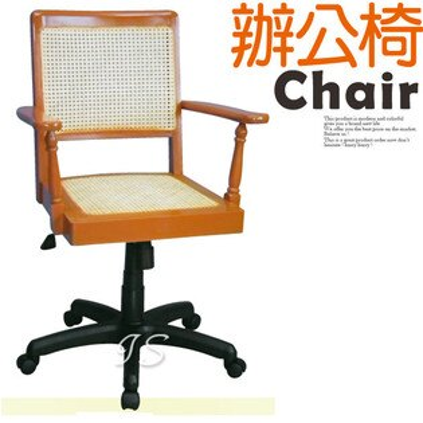 IS 空間美學:【IS空間美學】中藤椅