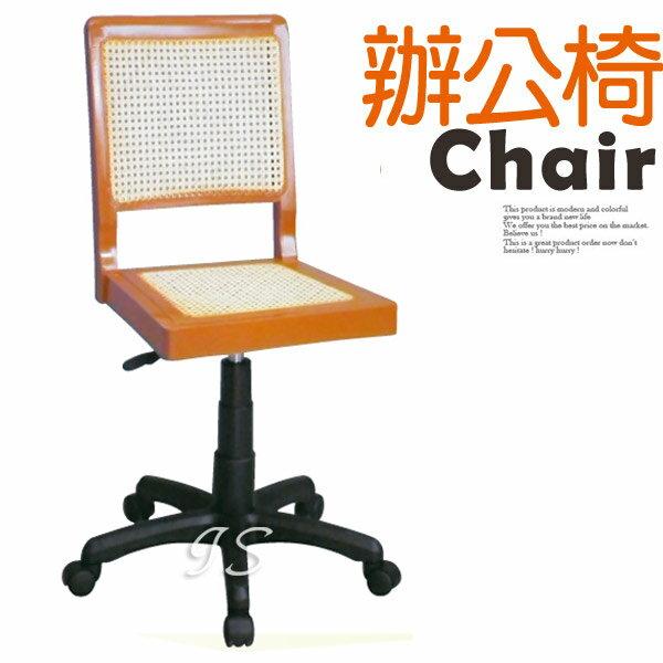 【 IS空間美學 】無手藤椅
