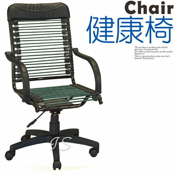 【 IS空間美學 】透氣款中型健康辦公椅