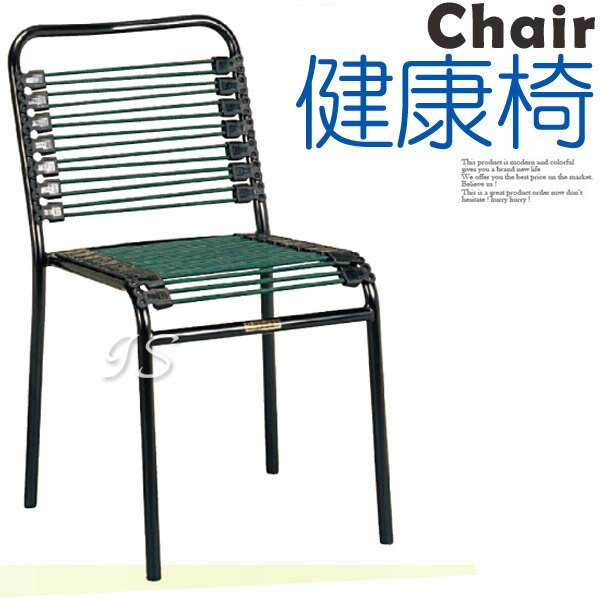 【 IS空間美學 】四腳健康椅