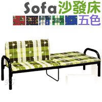 【 IS空間美學 】坐臥兩用鋼管沙發床(五色)