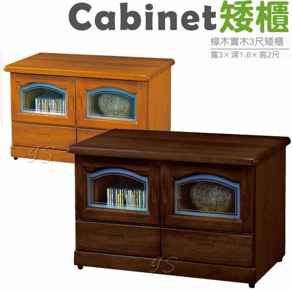 【 IS空間美學 】樟木/胡桃色實木3尺矮櫃