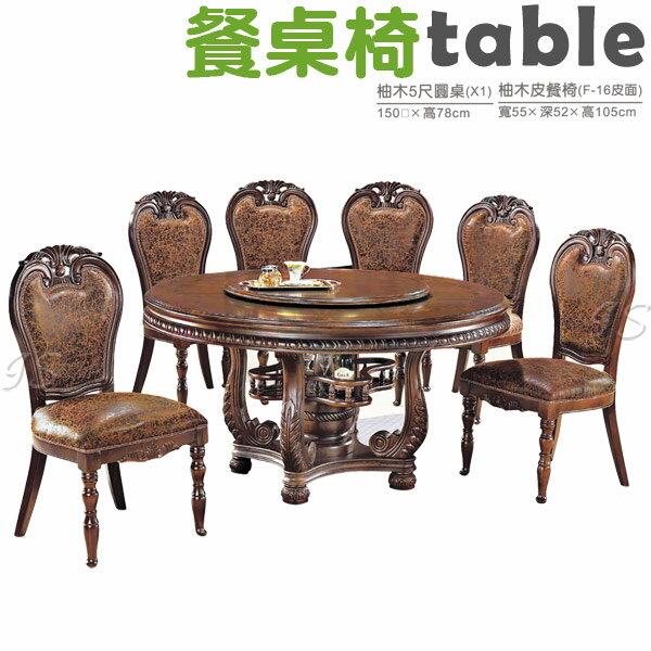 【 IS空間美學 】柚木5尺圓桌 / 柚木皮餐椅整組