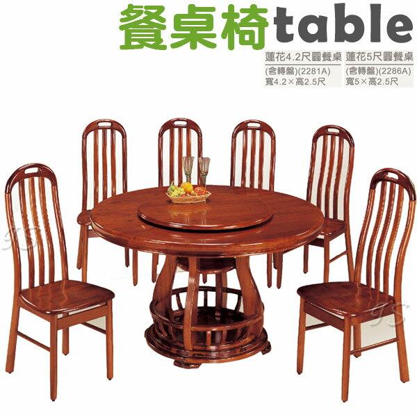 【 IS空間美學 】蓮花5尺轉盤圓餐桌