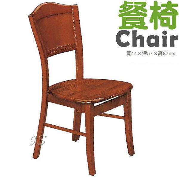 【 IS空間美學 】美式柚木餐椅
