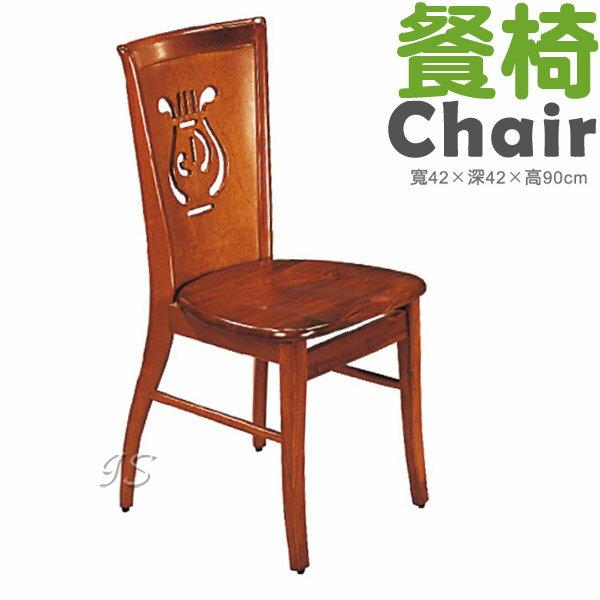 ~ IS空間美學 ~豎琴柚木餐椅
