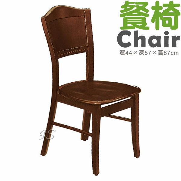~ IS空間美學 ~胡桃法式餐椅