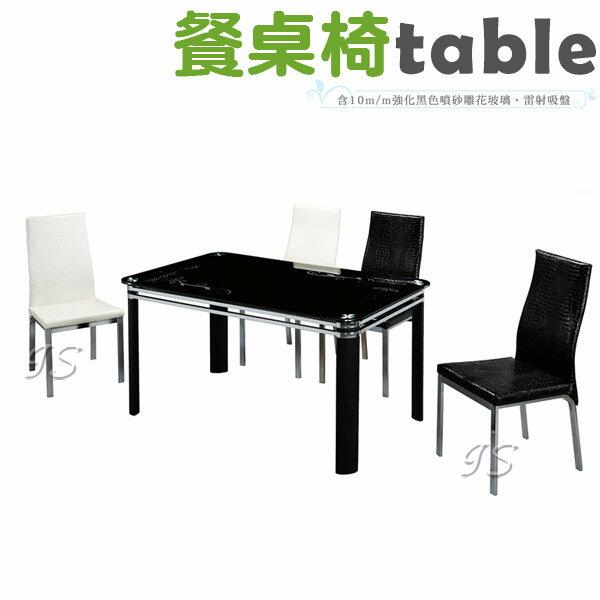 【IS空間美學】T26長桌鱷魚皮電金腳椅整組