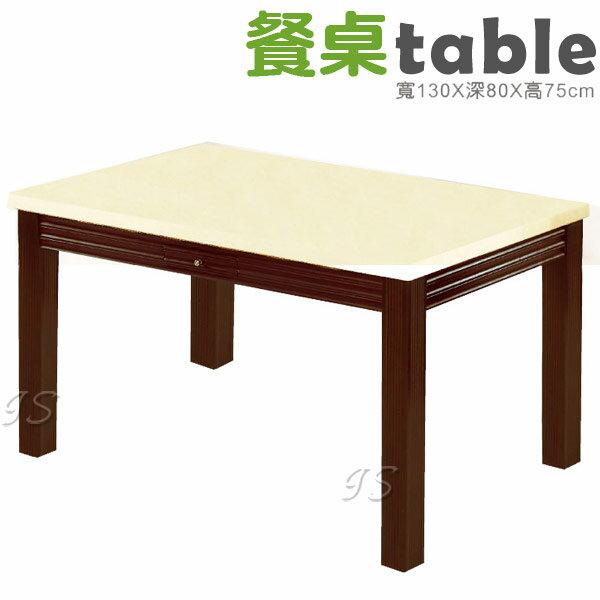 【 IS空間美學 】E63雲石馬鞍皮實木餐桌
