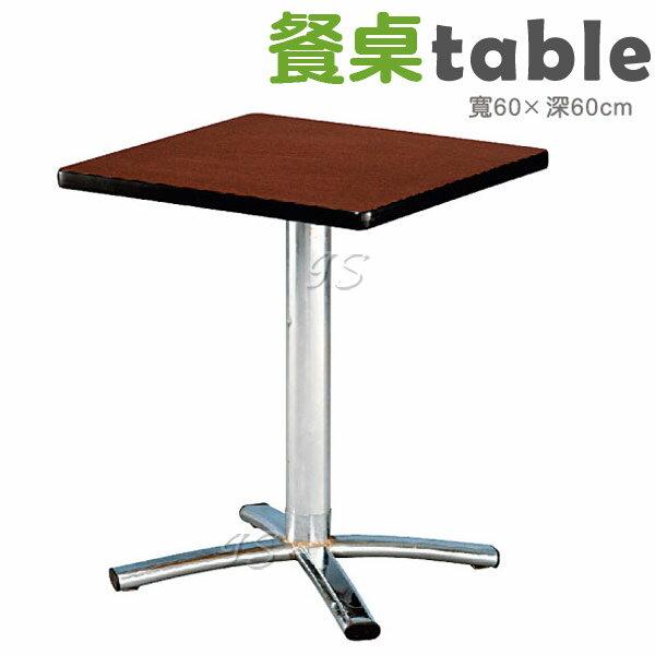 【 IS空間美學 】木芯板美耐板胡桃桌