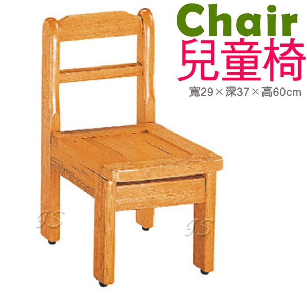 【 IS空間美學 】拉敏中兒童椅