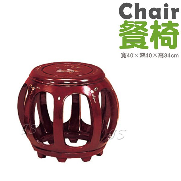 ~ IS空間美學 ~紅木小鼓椅