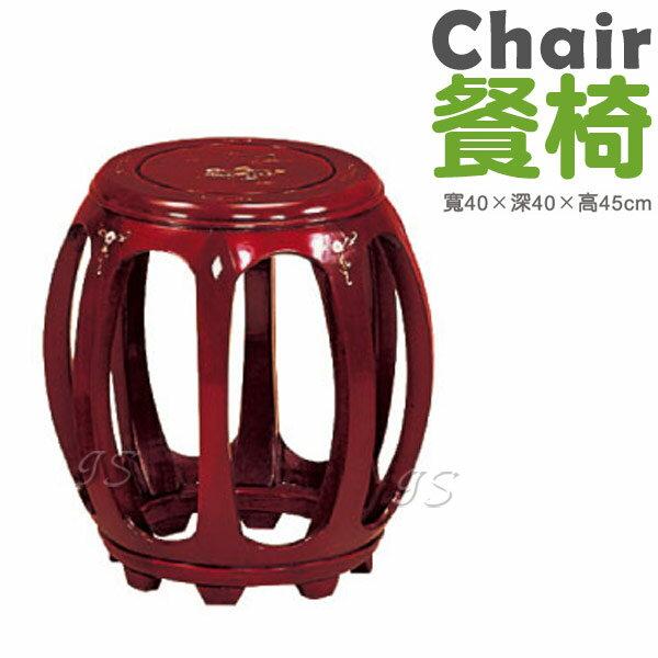 ~ IS空間美學 ~紅木大鼓椅