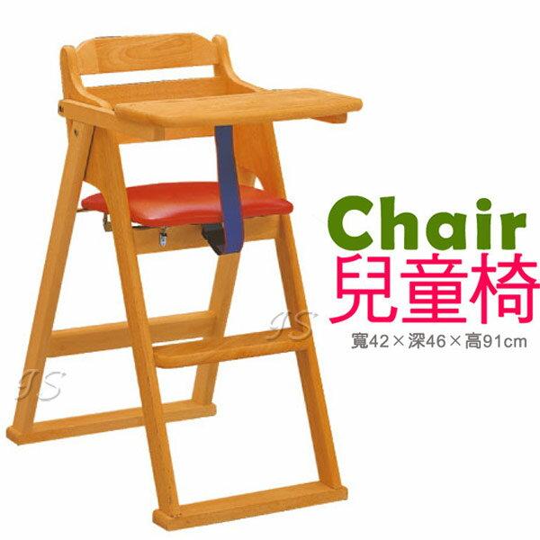 【 IS空間美學 】折合寶寶椅