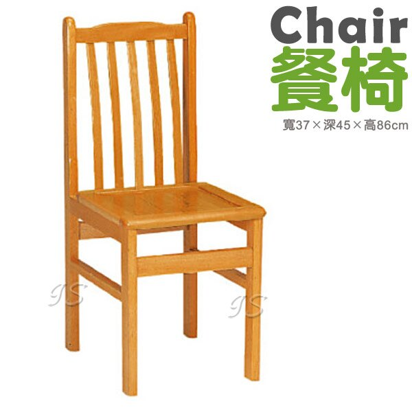 ~ IS空間美學 ~橡膠木排骨板椅 ~  好康折扣