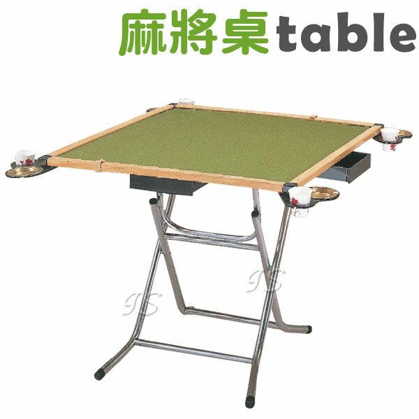 【 IS空間美學 】3X3尺麻將桌