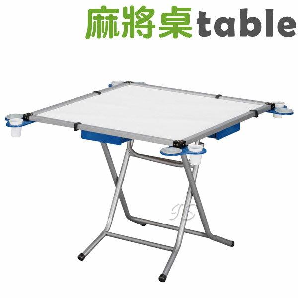 【 IS空間美學 】麻將桌 (鐵框)