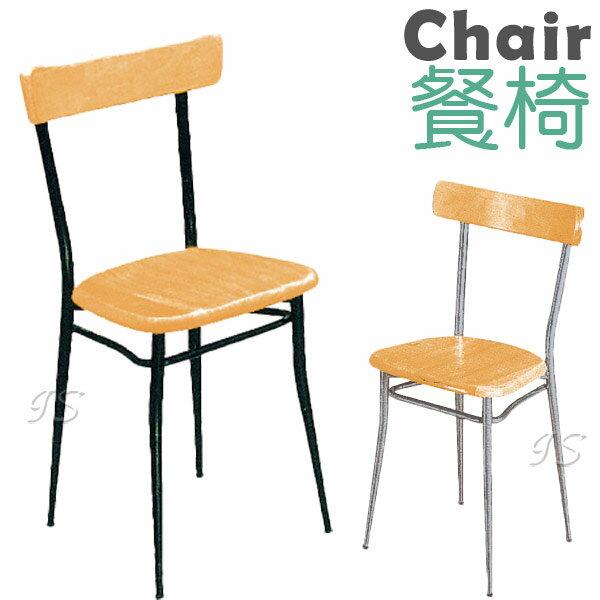 【 IS空間美學 】烤銀/烤黑美巧實木餐椅