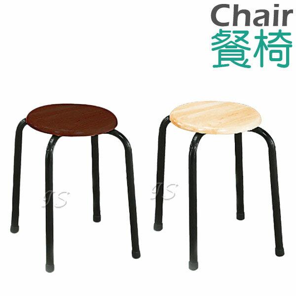 【 IS空間美學 】圓管實木椅(兩色)