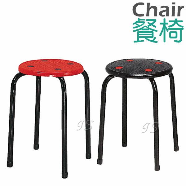 【 IS空間美學 】八分膠椅(兩色)