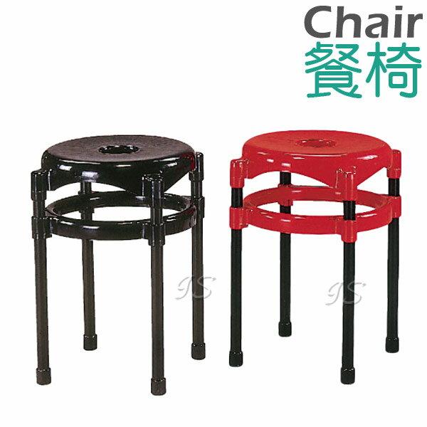 【 IS空間美學 】中洞椅(兩色)