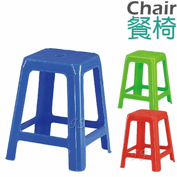 【 IS空間美學 】四方椅(三色)