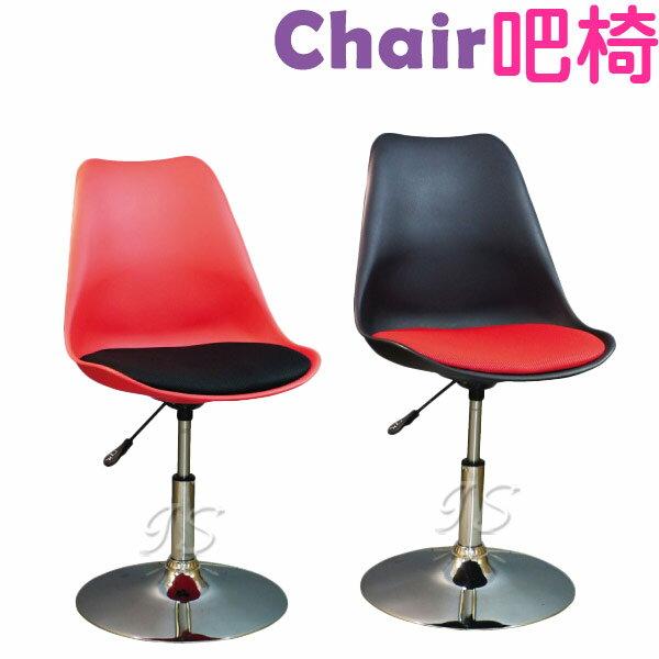 【 IS空間美學 】085#雙色黑墊吧台椅(兩色)