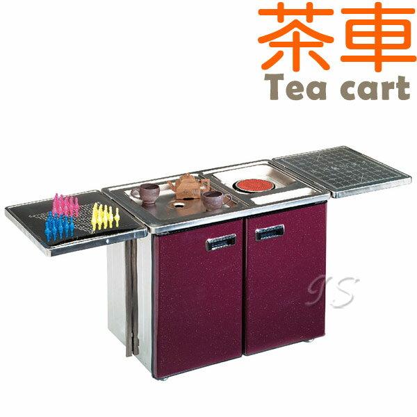 【 IS空間美學 】863-6紅外線茶車