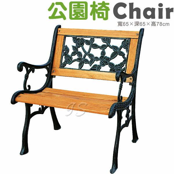 【 IS空間美學 】玫瑰單人公園椅