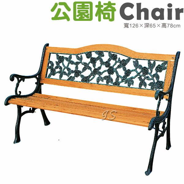 【 IS空間美學 】玫瑰雙人公園椅(052)