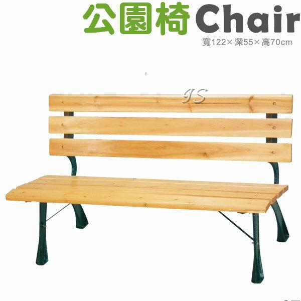 【 IS空間美學 】有條木條公園椅