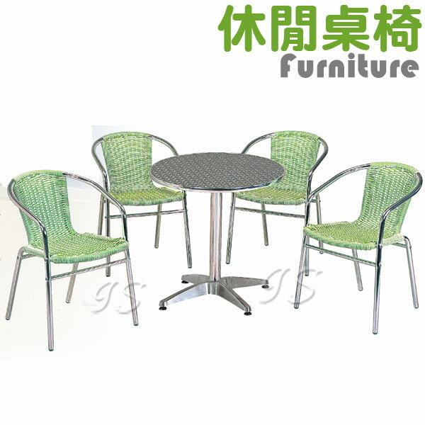 【 IS空間美學 】80cm圓鋁合金桌/藤製鋁鐵椅整組