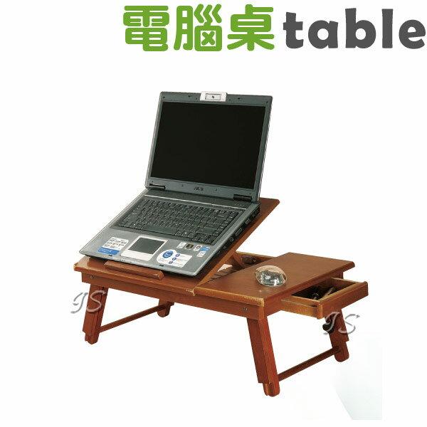 【 IS空間美學 】和式多功能電腦桌
