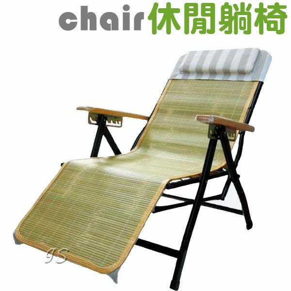 【 IS空間美學 】竹片七段坐臥兩用椅