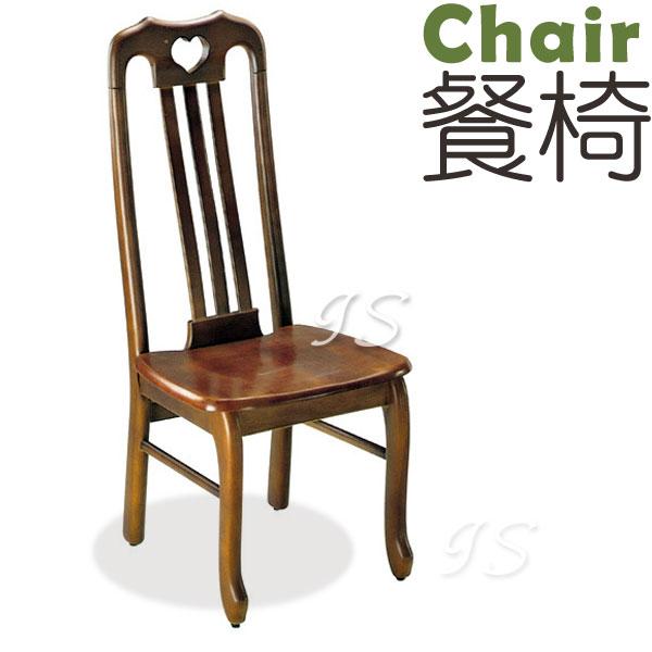 【 IS空間美學 】 心型餐椅