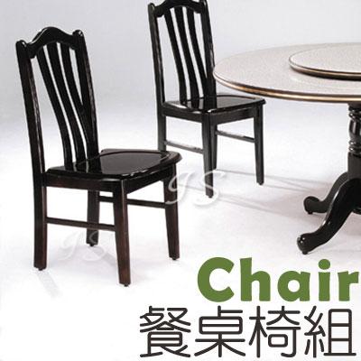 【 IS空間美學 】拿破崙餐椅