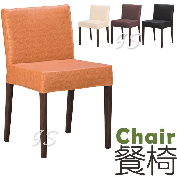 【 IS空間美學 】伯朗餐椅 (四色)