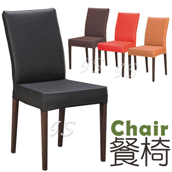 【 IS空間美學 】約翰餐椅 (四色)