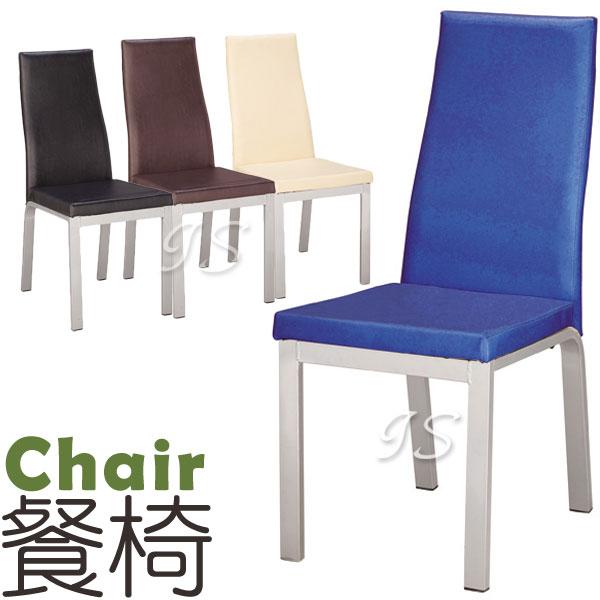 【 IS空間美學 】現代餐椅(四色)