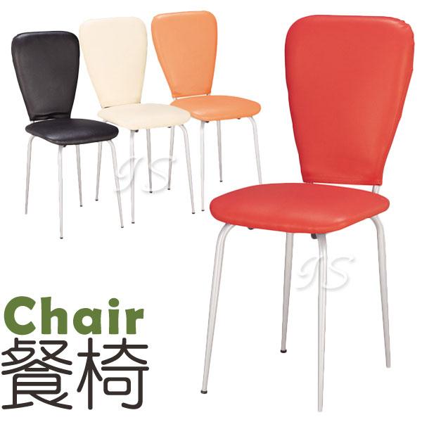 【 IS空間美學 】 夏琳椅 (四色)