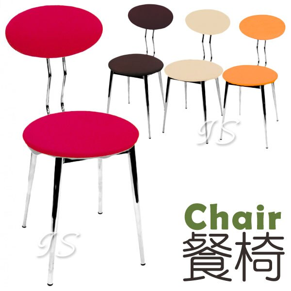 【 IS空間美學 】優莉餐椅 (四色)