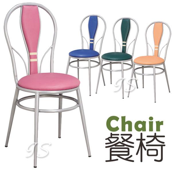【 IS空間美學 】保齡球椅(四色)