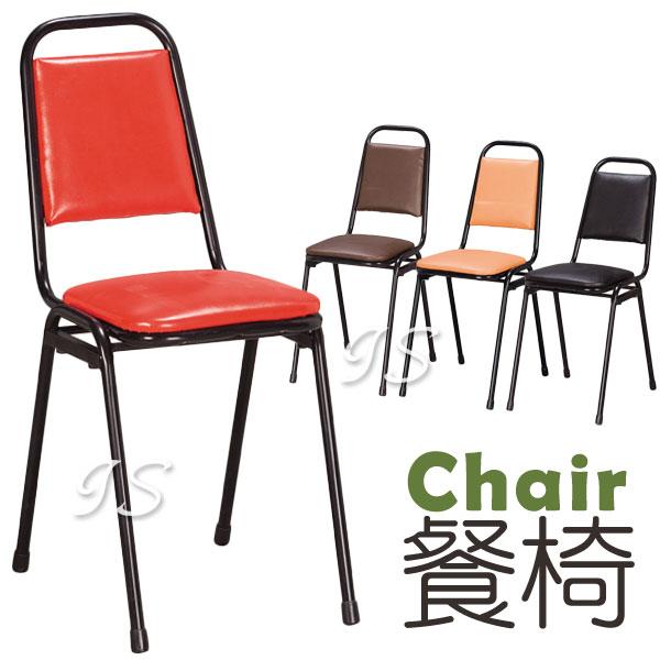 【 IS空間美學 】餐廳椅(四色)
