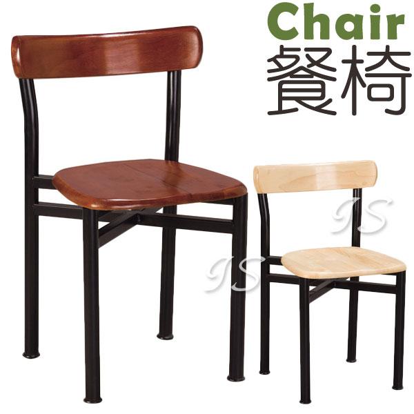 【 IS空間美學 】貝勒實木椅