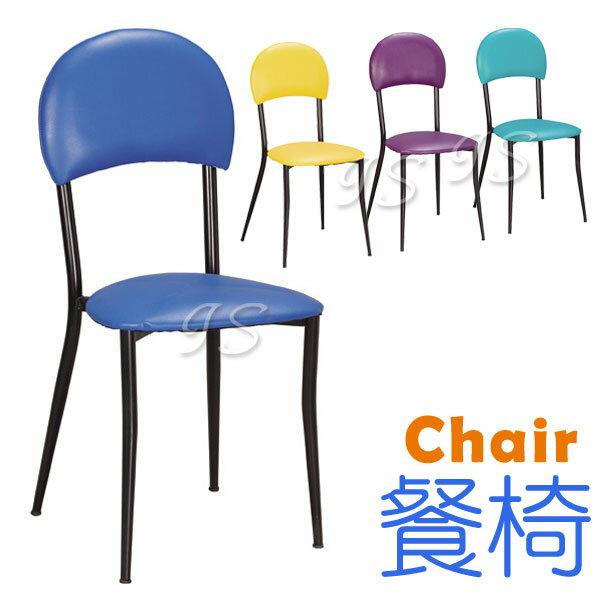【 IS空間美學 】西施餐椅 四色 B490