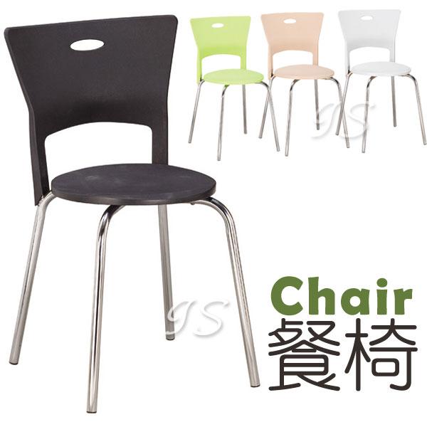 【 IS空間美學 】 維亞餐椅(四色)