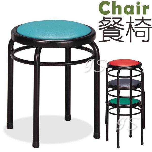 【 IS空間美學 】 摩登椅(四色)