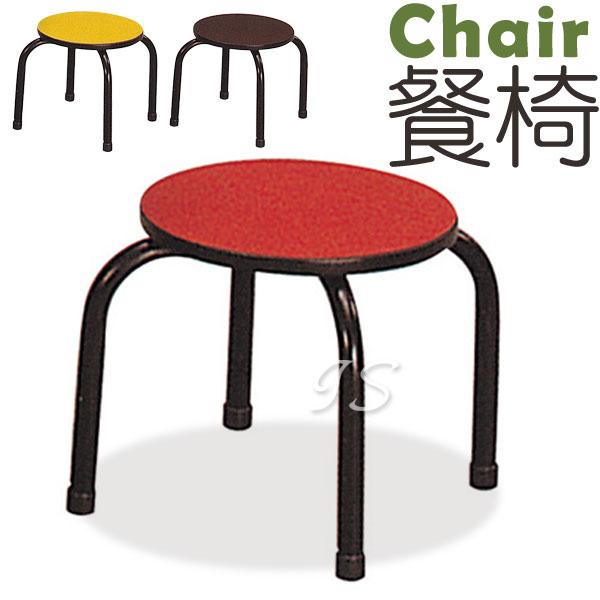 【 IS空間美學 】圓管椅(三色)